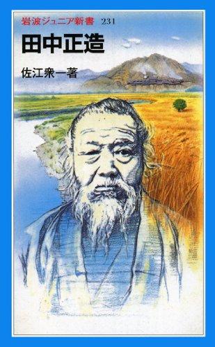田中正造 (岩波ジュニア新書 (231))の詳細を見る