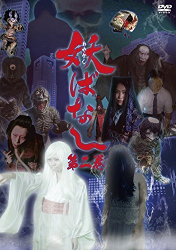 妖ばなし 第2巻[DVD]