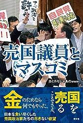カミカゼじゃあのwww (著)発売日: 2018/9/22 新品: ¥ 1,512ポイント:46pt (3%)