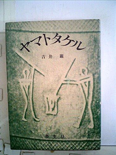 ヤマトタケル (1977年)