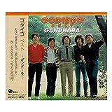 CD ゴダイゴ ベスト 〜ガンダーラ〜 EJS-6101 【人気 おすすめ 通販パーク】