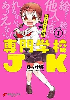 [ほっけ様]の専門学校JK(1) (電撃コミックスNEXT)