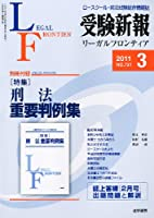 受験新報 2011年 03月号 [雑誌]