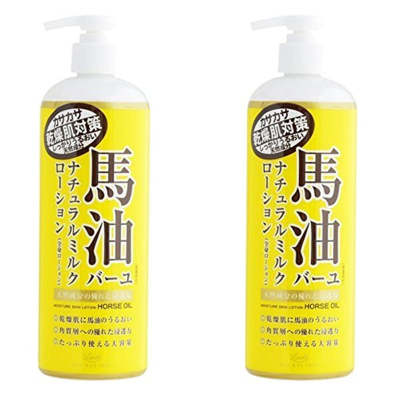 【セット品】ロッシモイストエイド 馬油ナチュラルミルクローション 485mL (2個)