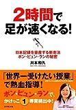 2時間で足が速くなる!―日本記録を量産する新走法 ポン・ピュン・ランの秘密 画像