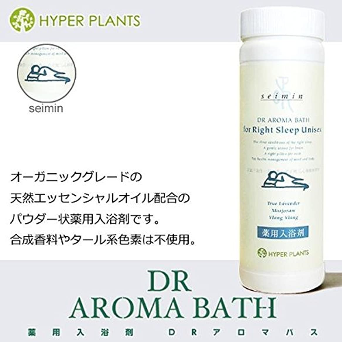 エール下る繁栄医薬部外品 薬用入浴剤 ハイパープランツ(HYPER PLANTS) DRアロマバス 正眠 500g HYB023