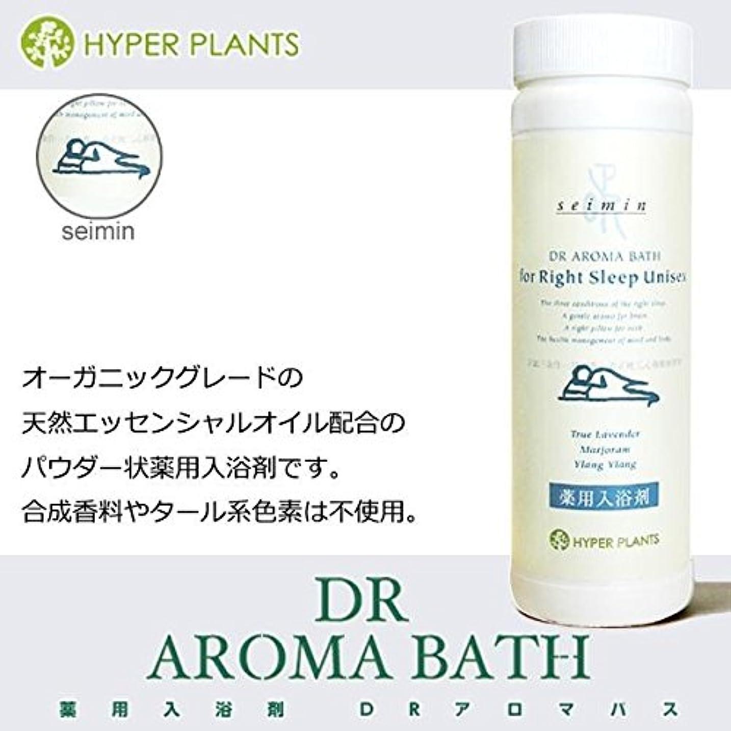 のり無効にするロデオ医薬部外品 薬用入浴剤 ハイパープランツ(HYPER PLANTS) DRアロマバス 正眠 500g HYB023