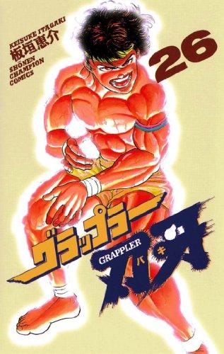 グラップラー刃牙 26 (少年チャンピオン・コミックス)