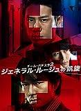 チーム・バチスタ2 ジェネラル・ルージュの凱旋 DVD-BOX[DVD]