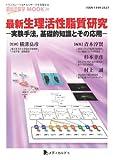 最新生理活性脂質研究―実験手法,基礎的知識とその応用 (遺伝子医学MOOK24号)