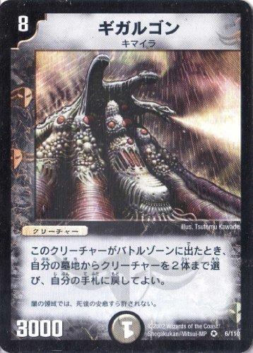 デュエルマスターズ 《ギガルゴン》 DM01-006-VE  【クリーチャー】