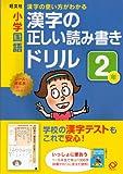 小学国語漢字の正しい読み書きドリル 2年