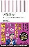 「老前破産 年金支給70歳時代のお金サバイバル (朝日新書)」販売ページヘ