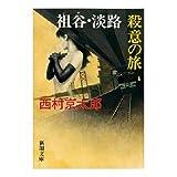 祖谷・淡路・殺意の旅 (新潮文庫)