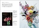 ブーケ・アレンジメント・スワッグデザイン図鑑300: プロが作った商品デザインのバリエーションとアイデア 画像