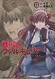 戦場のヴァルキュリア (1) (角川コミックス・エース 149-4)