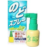 【第3類医薬品】ディアポピー 30mL