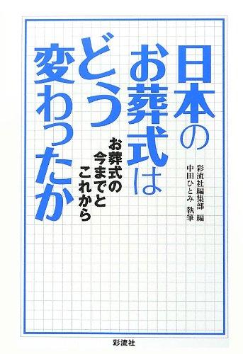 日本のお葬式はどう変わったか―お葬式の今までとこれからの詳細を見る