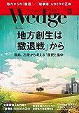 Wedge (ウェッジ) 2015年 5月号 [雑誌]