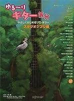 ゆる~りギター気分 やさしくはじめるソロギター スタジオジブリ編 CD付き