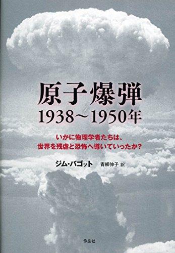 原子爆弾 1938~1950年――いかに物理学者たちは、世界を残虐と恐怖へ導いていったか?の詳細を見る