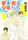 夢を売る少年たち / 松山 花子 のシリーズ情報を見る