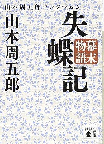 幕末物語 失蝶記 (講談社文庫)