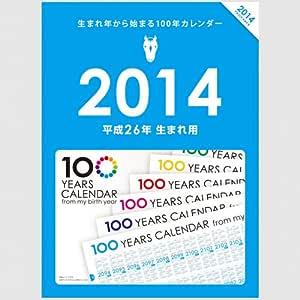 生まれ年から始まる100年カレンダーシリーズ 2014年生まれ用(平成26年生まれ用)