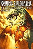 空想世界幻獣創造教典