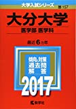 大分大学(医学部〈医学科〉) (2017年版大学入試シリーズ)