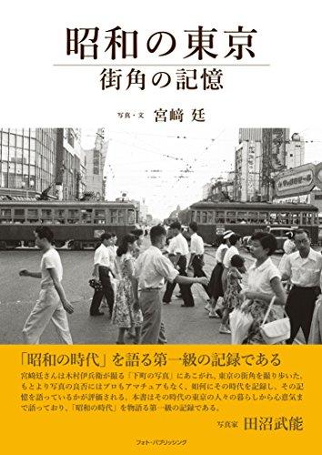 昭和の東京 街角の記憶