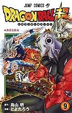 ドラゴンボール超 第09巻