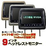 9インチヘッドレストモニター/LED液晶WVGA(黒)