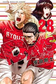 [安田剛士] DAYS -デイズ- 第01-28巻