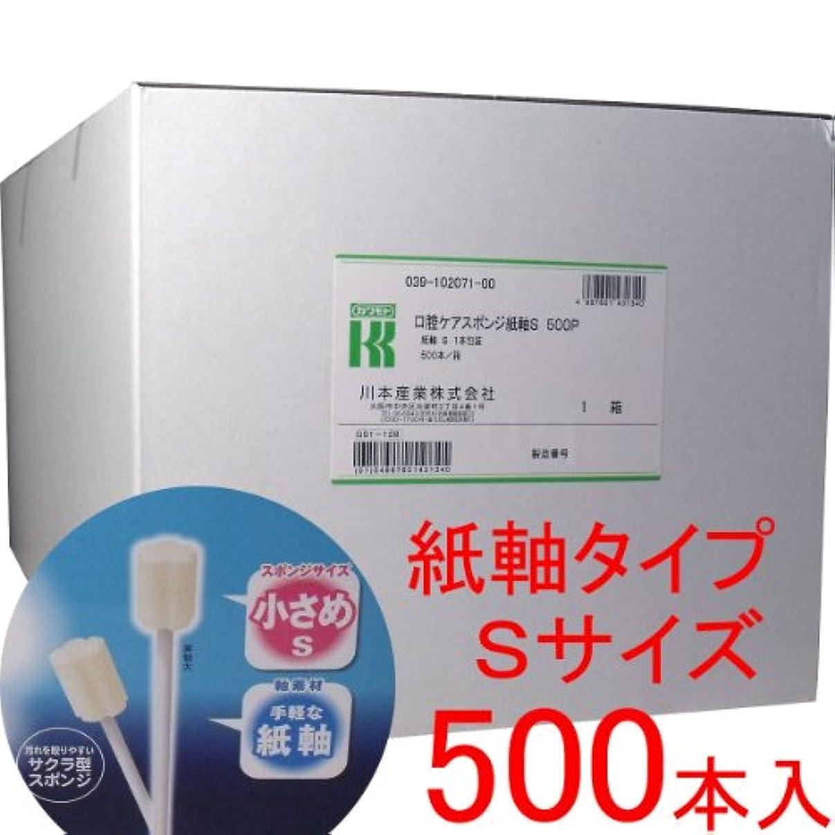 インフレーション犠牲数値業務用マウスピュア 口腔ケアスポンジ 紙軸 Sサイズ 500本入
