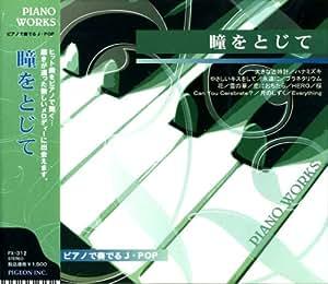 ピアノで奏でるJ・POP 瞳をとじて FX-312
