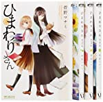 ひまわりさん コミック 1-4巻セット (MFコミックス アライブシリーズ)