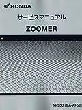 ホンダ ズーマー/ZOOMER(BA-AF58) サービスマニュアル/整備書 60GEZ00 c