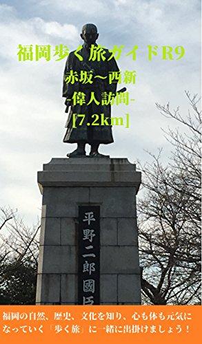 福岡歩く旅ガイドR9: 赤坂~西新 -偉人訪問- [7.2km] (健康観光ガイド)