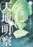 天地明察(3) (アフタヌーンKC)