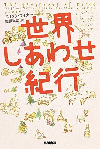 世界しあわせ紀行 (ハヤカワ・ノンフクション文庫)