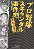 プロ野球スキャンダル事件史 疾風怒濤篇 (宝島SUGOI文庫)