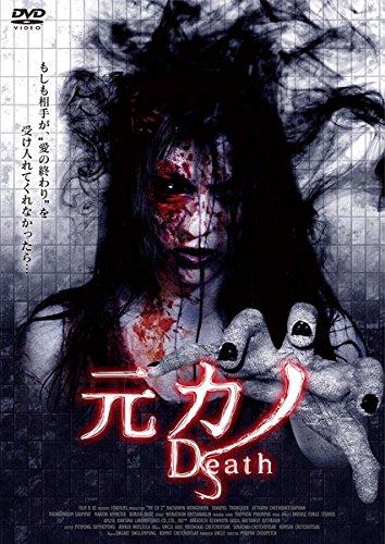 元カノ Death [レンタル落ち]
