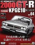 週刊NISSANスカイライン2000GT-R KPGC10(64) 2016年 8/24 号 [雑誌]