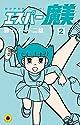 エスパー魔美 2 (てんとう虫コミックス)