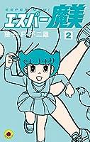 エスパー魔美 (2) (てんとう虫コミックス)