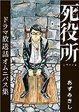 死役所 ドラマ放送話オムニバス集 (バンチコミックス)