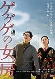 ゲゲゲの女房[DVD]