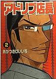 アドリブ店長 2 (白夜コミックス)