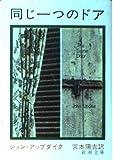 同じ一つのドア (新潮文庫 ア 3-2) 画像